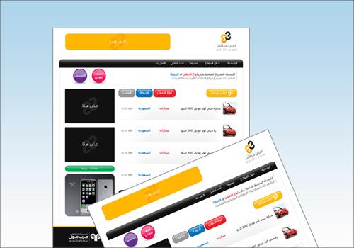 عرب مول تصميم تسويق الكتروني برمجه اعلن مباشر