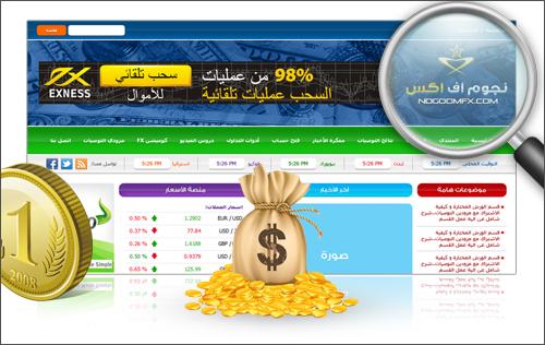 نجوم اف اكس فوركس عرب مول تصميم تجارة العملات الاجنبية