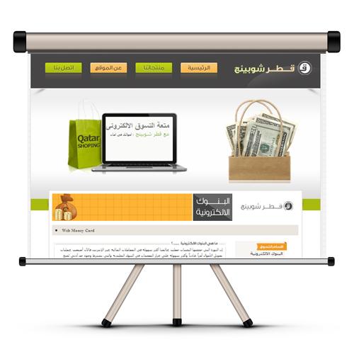 قطر شوبينج عرب مول تصميم مواقع تجاره الكترونيه