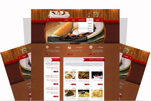 وورد بريس مطعم عرب مول تصميم مواقع