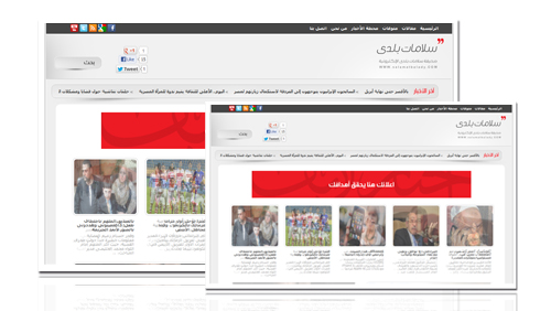 عرب مول سلامات بلدي تصميم برمجه اخبار