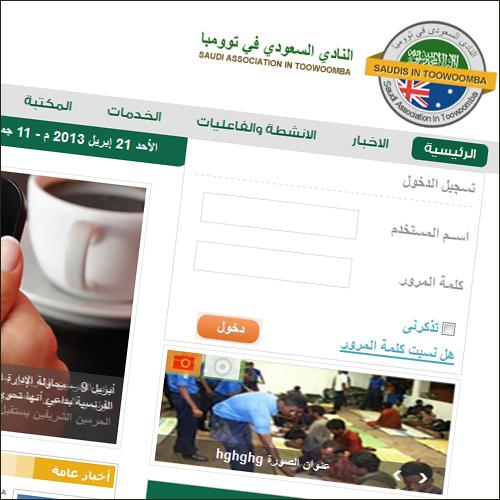 عرب مول توومبا تصميم برمجة النادى السعودى