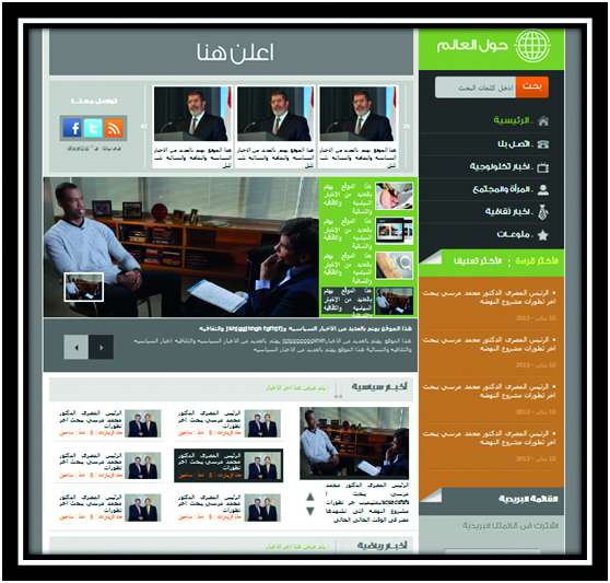 وورد بريس قالب اخبارى عرب مول تصميم مواقع