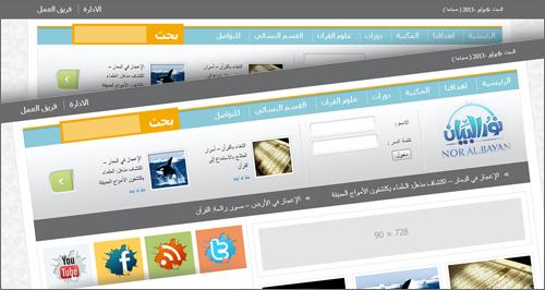 نور البيان عرب مول جمعية خيرية تصميم برمجة اخبار