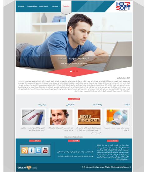 هيلب سوفت عرب مول تصميم تجارة الكترونية برمجيات برامج