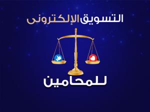 التسويق الاكتروني للمحامين